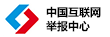 中国互联网举报中  心