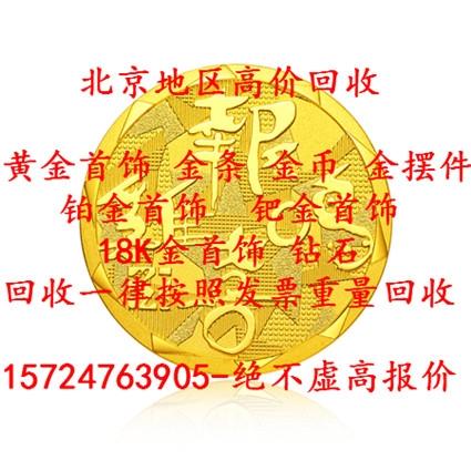 北京回收中国黄金首饰价格-海淀区哪里回收中国黄金金条