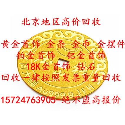 北京今日金条回收价格多少一克-海淀区哪里回收投资金条