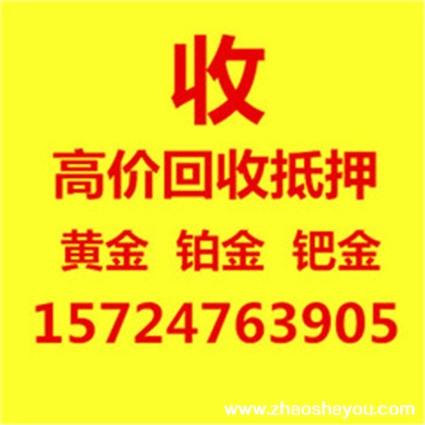北京回收黄金首饰店铺-海淀区回收黄金饰品