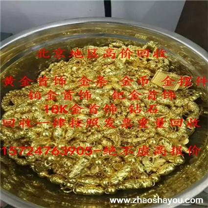 北京回收千足金黄金饰品价格-西城区哪里回收千足金项链