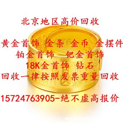 北京今日周大福黄金回收价格-回龙观哪里回收周大福黄金