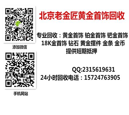 北京回收黄金项链、菜百黄金项链回收、海淀区回收黄金项链