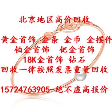 北京黄金回收公司-北京哪里回收黄金首饰价格高