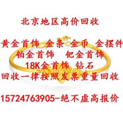 海淀区哪里回收周大福黄金手镯-世纪城附近回收周大福黄金项链