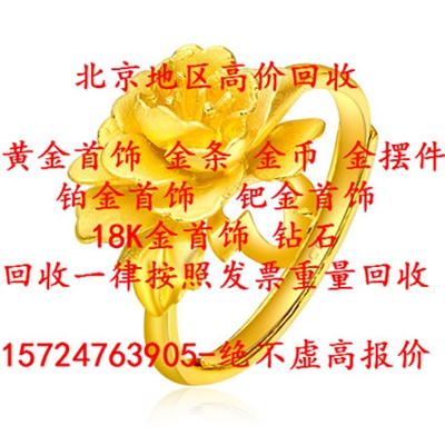 北京回收老凤祥千足金项链多少钱一克、丰台区哪里回收千足金项链