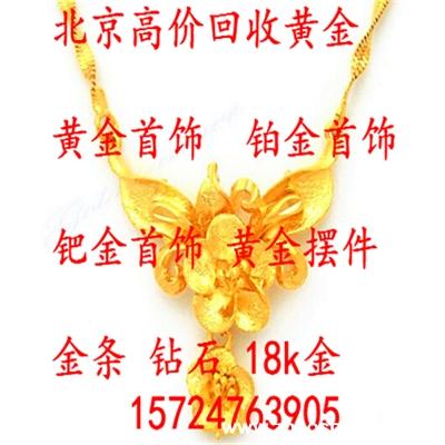 北京回收黄金价格、回收黄金、回收铂金、回收钯金