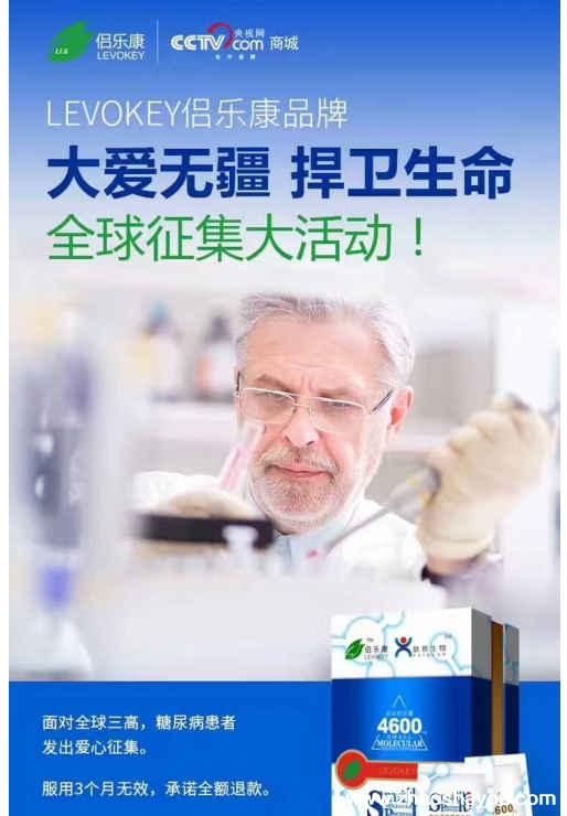侣乐康小分子肽能改善哪些病症?糖尿病高血压服用3个月效果显著