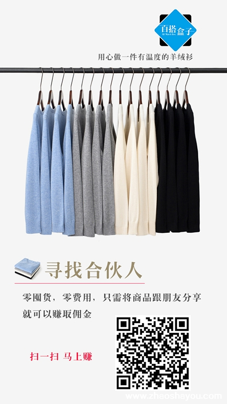 纯绒质保,假一赔十的百搭盒子羊绒衫