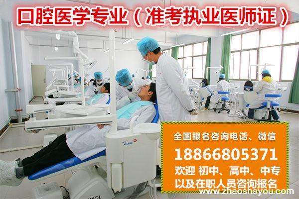 在职医护人员报名口腔医学专业-临床医学专业-中医学专业