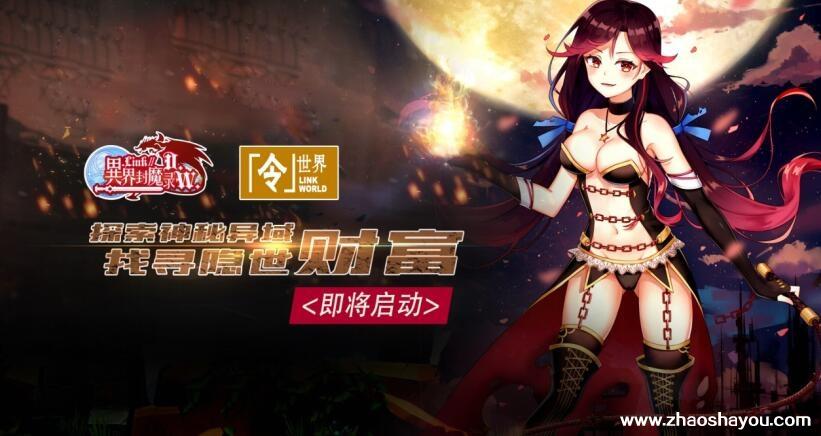 广州众铖科技诚意之作《异界封魔录》打造领先娱乐体验.